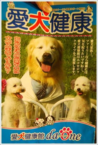 愛犬健康館