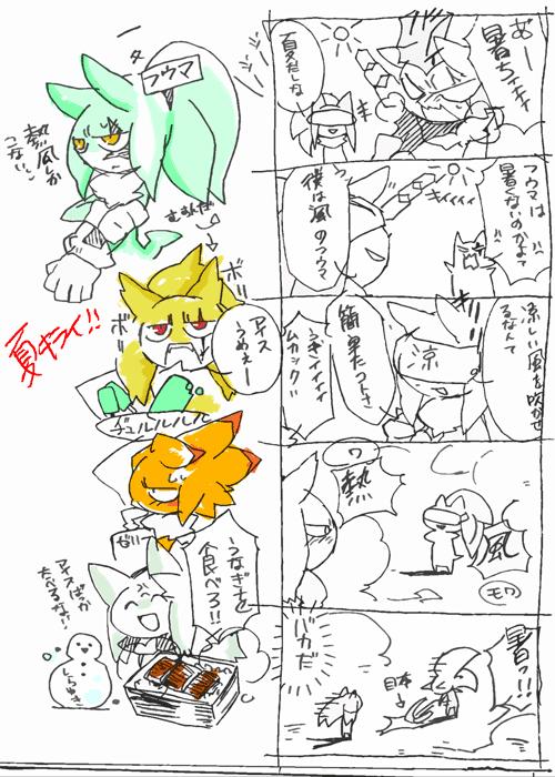 """名称未設定-1""""熱風"""""""