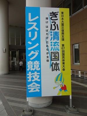 ぎふ清流国体 レスリング競技会