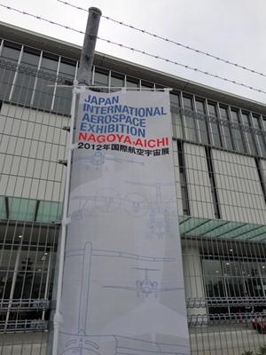 2012年国際航空宇宙展