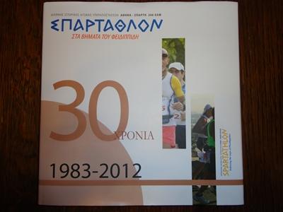 スパルタスロンの本