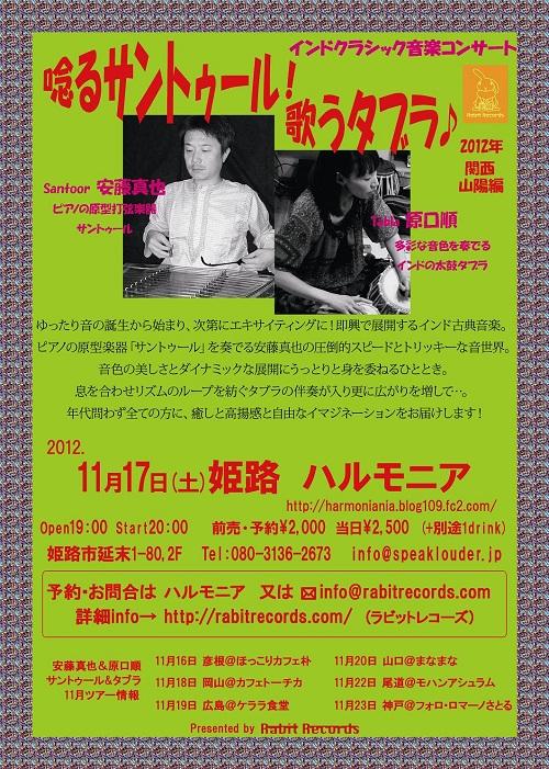 web用修正版_姫路_唸るサントゥール2012