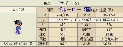 槍ステ1225-2