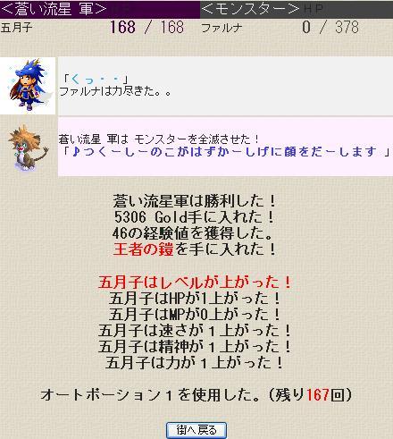 王者の鎧20130226