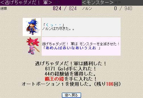 覇王の鎧20130604