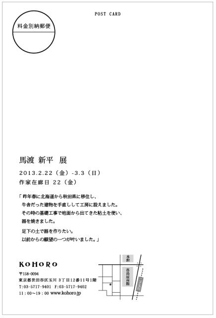 コホロ展DM2