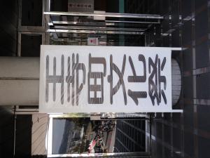 王寺文化祭