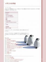 igirisunogakko_2shorts.jpg