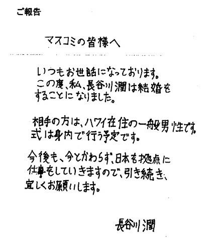 長谷川潤・結婚FAX