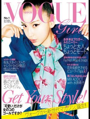 No.1・VOGUE girl