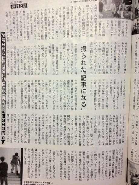 前田敦子・佐藤健