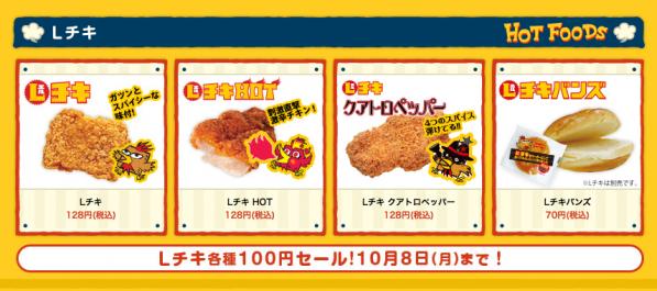 Lチキ100円セール