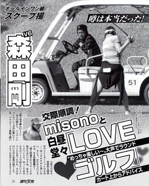 森田剛・misono