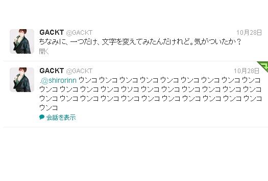GACKT・Twitter