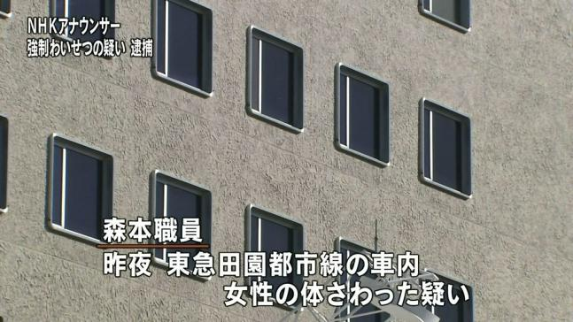 森本健成アナ逮捕