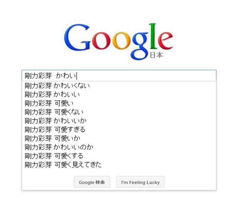 剛力彩芽・google
