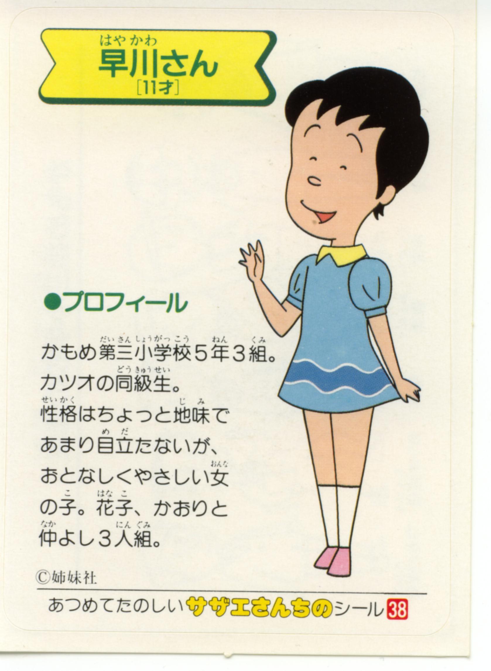 サザエさん・早川さん