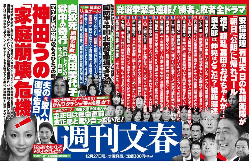 神田うの・家庭崩壊危機