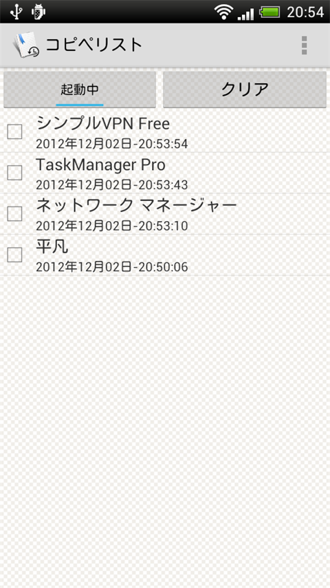 device-2012-12-02-205412_R.png