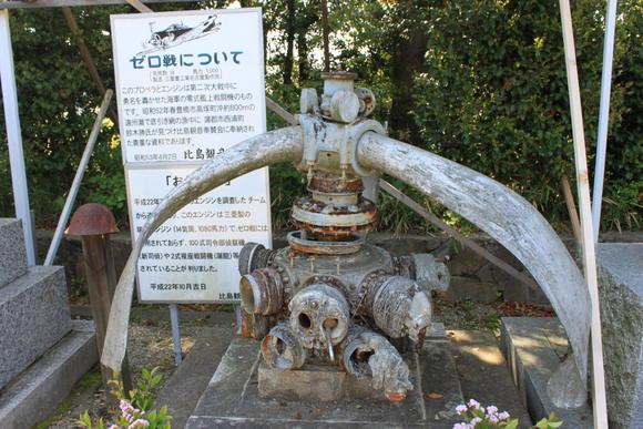ゼロ戦エンジン