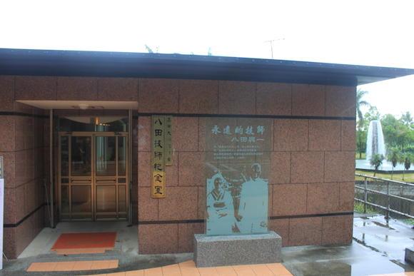 八田記念館