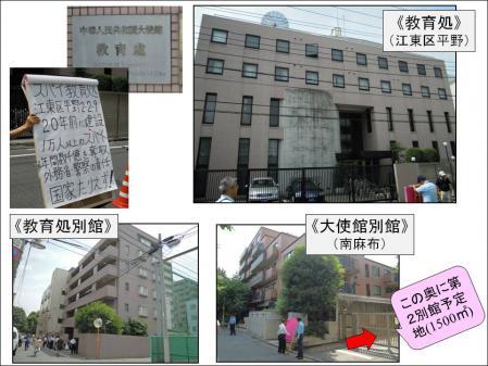 中国大使館付属施設1