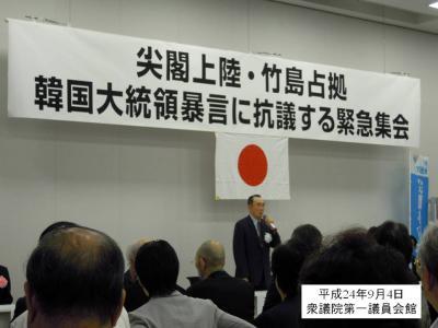 120904尖閣・竹島・暴言抗議集会