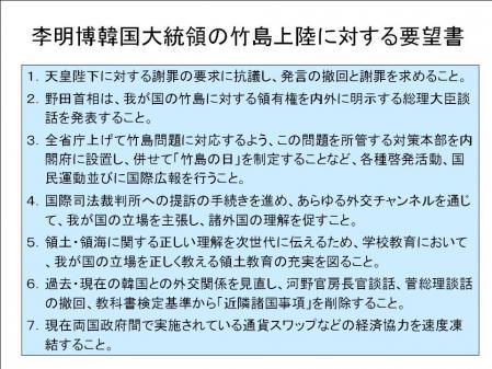 120905尖閣・竹島・暴言抗議集会要望書1