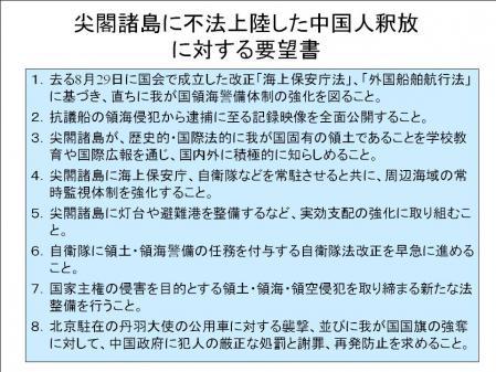 120905尖閣・竹島・暴言抗議集会要望書2
