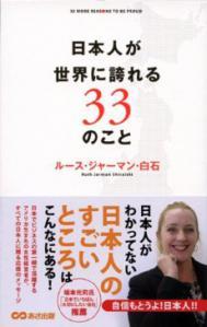 130120日本人が世界に誇れる33のこと