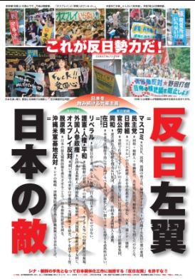 日本の夏 日本の敵