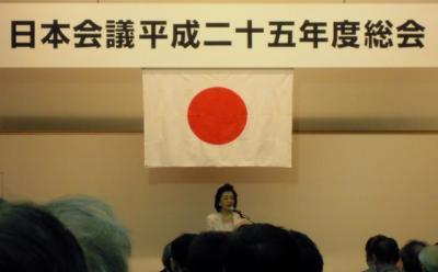 130407日本会議総会