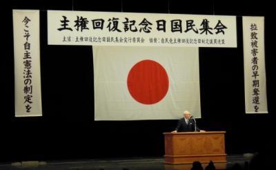 主権回復記念日国民集会 (640x394)