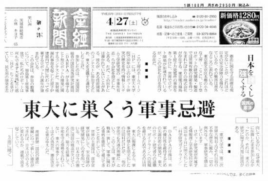 東大・軍事忌避-01 (640x432)