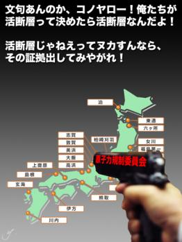 130523原子力規制委員会1