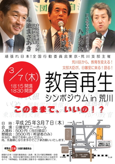 3_7_Chirashi_Web_Omote-thumbnail2.jpg