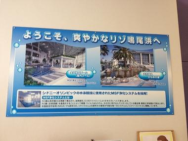 リゾ鳴尾浜001