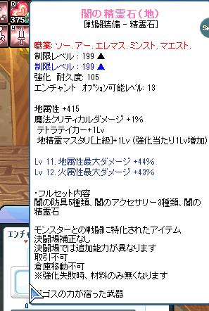 闇地石11-12