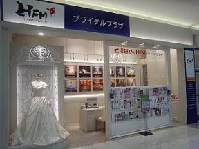 HFM店舗1