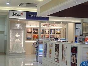HFM店舗2