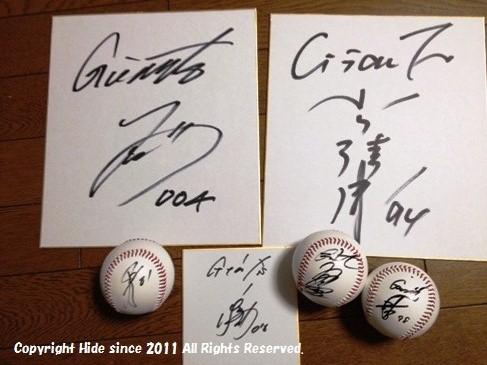 20120716サインお宝
