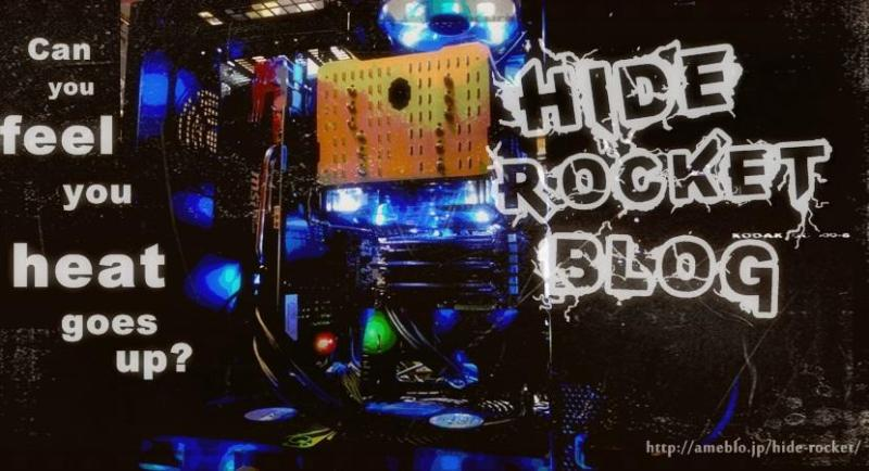 Hide-Rocket Blog ☆攻撃続行中☆