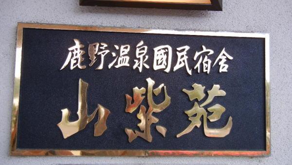 鹿野温泉 国民宿舎 山柴