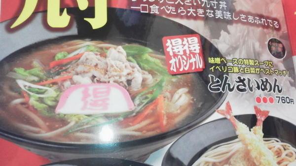 とんさい麺