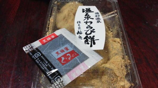 湯村温泉 温泉わらび餅