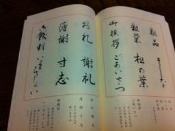 上書き手帳2