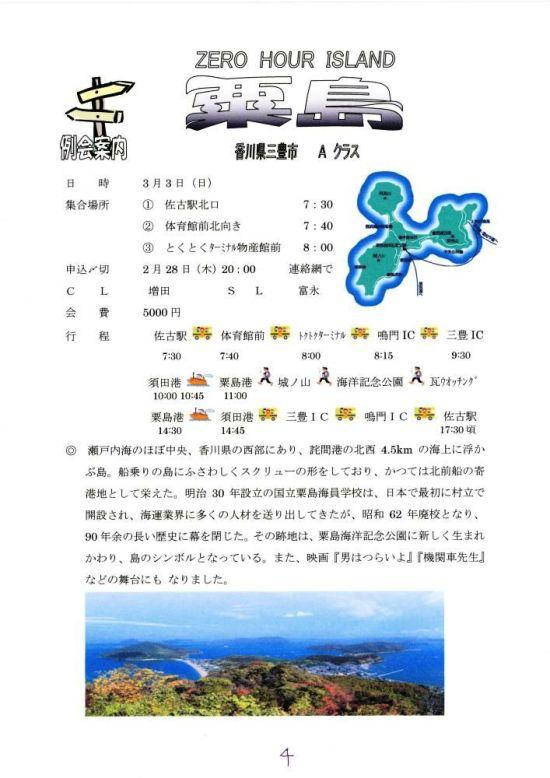00404_awashima.jpg