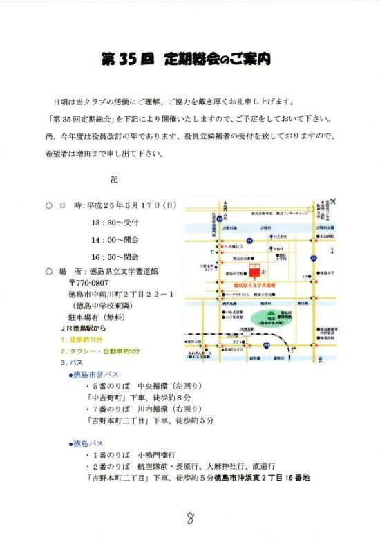 00808_teikisoukai.jpg