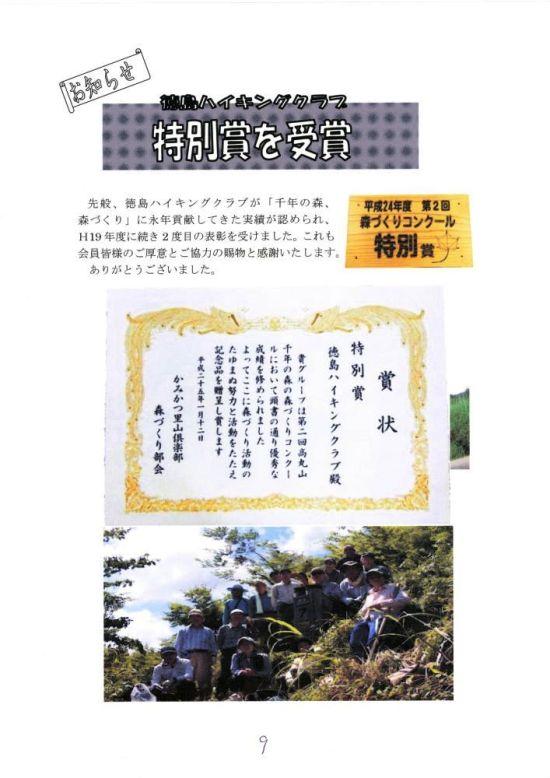 00909_tokubetushou.jpg