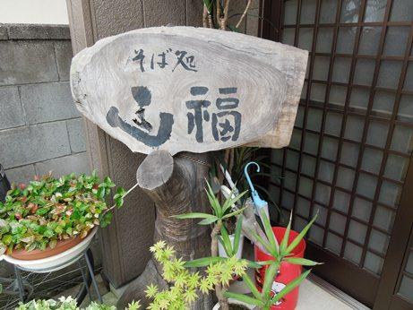加須・山福外観